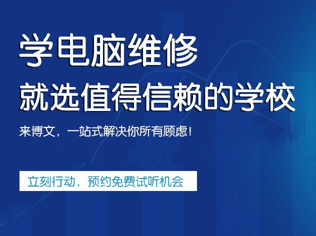 郑州博文电脑学校