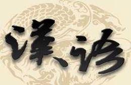 常州語風漢語教學中心