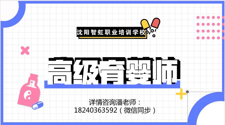 智虹职业培训学校