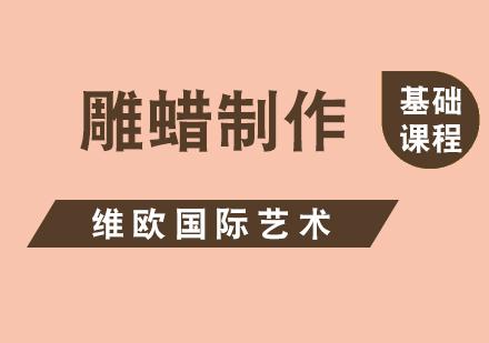 上海维欧国际艺术留学