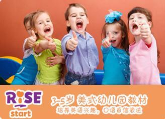 3648.com瑞思学科英语3-5岁幼儿英语