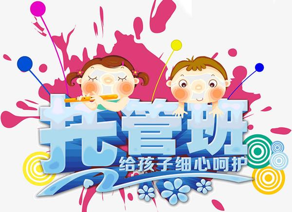 重庆小草发芽学习能力训练中心