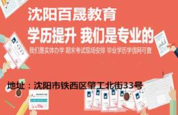 沈阳百晟学历教育报名中心