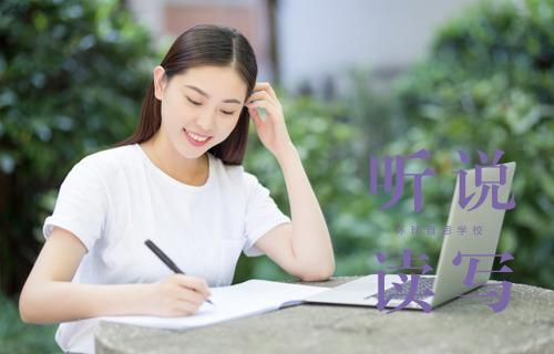 深圳环球雅思学校