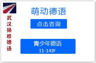 武汉扬格外语培训学校