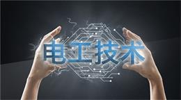 江阴问鼎中级电工培训学校