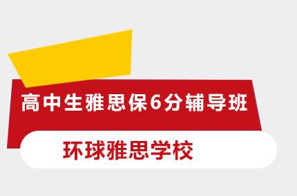 北京环球雅思学校