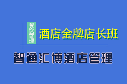 北京智通汇博酒店管理培训学校