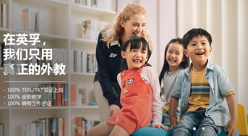 英孚教育郑州分校