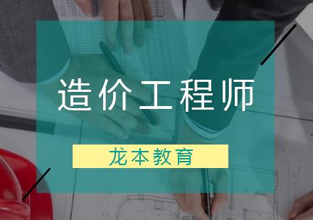 龙本教育鲁班培训天津分校