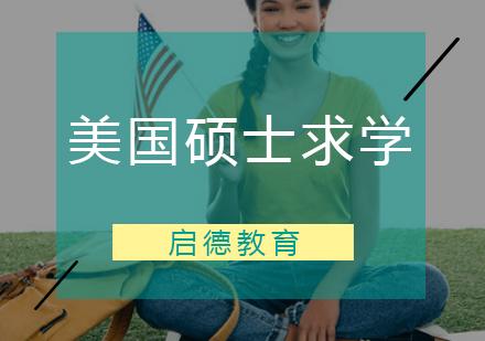 天津启德教育