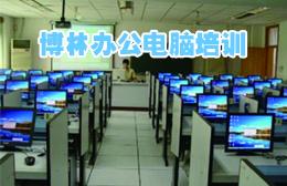 潮南陈店博林职业培训