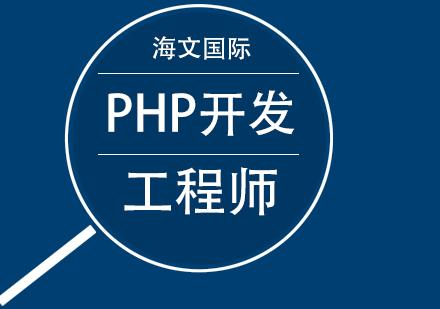 上海海文国际IT培训中心