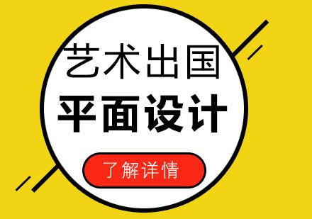 上海品思国际艺术留学