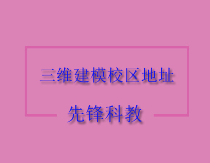 天津前锋科教