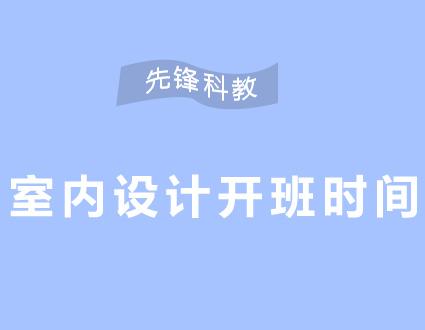 天津先锋科教