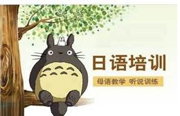 南京语盟小语种培训中心