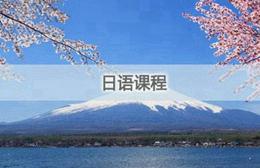 南京昂立日语