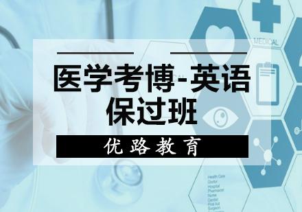 天津优路教育