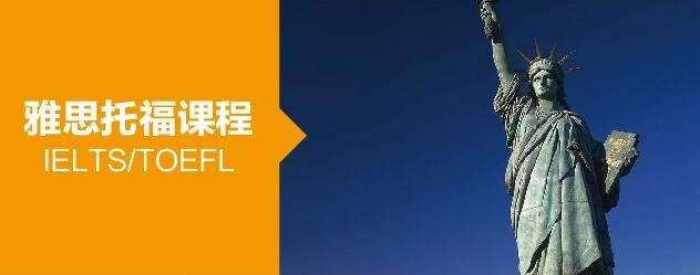 东莞环球雅思培训学校