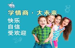 南京龅牙兔儿童情商早教乐园