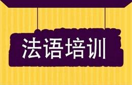 南京欧风小语种培训中心