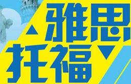 南京朗阁外语培训中心