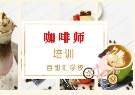 北京百甜汇国际甜品培训学校