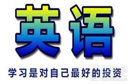 南京新航道雅思托福培训中心