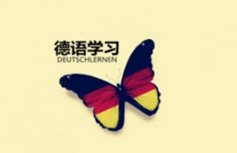广州愿达语言培训中心