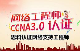 苏州三网IT教育