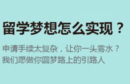 广州出国留学启德留学怎么样?