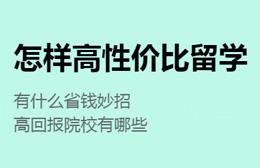 广州启德留学