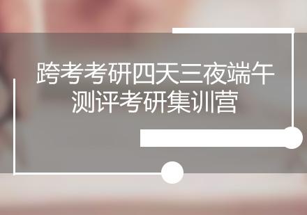 上海跨考考研培训中心