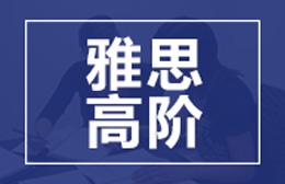 珠海志途教育出国留学英语培训机构