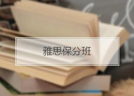 石家庄津桥雅思留学培训学校