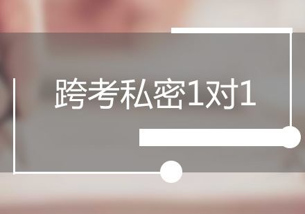 上海跨考考研杨浦校区