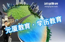 惠州元厦教育
