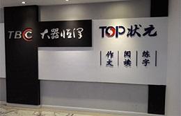 TOP状元全语文培训中心