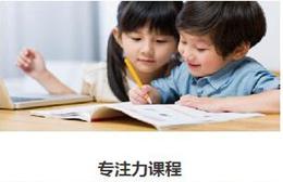 南京多特儿童专注力训练中心