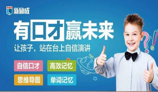 广东新励成学校东莞校区