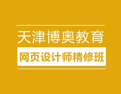 天津博奥教育