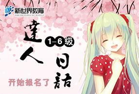 台州新世界外语培训学校