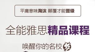 3648.com环球雅思