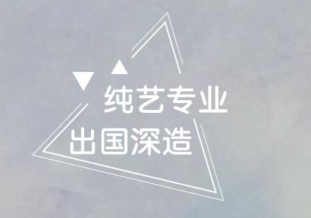 上海尤十藝術留學