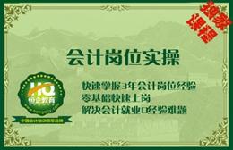 南京恒企会计培训学校