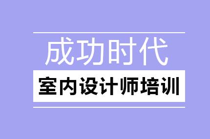 北京成功时代设计学校