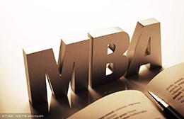 常州泰祺教育MBA考前輔導班