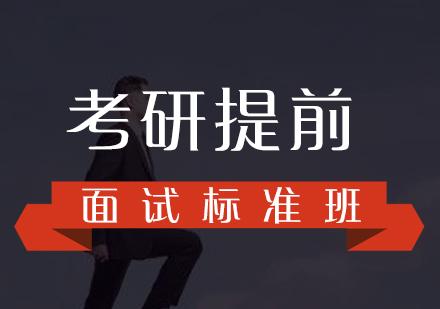 上海领君考研教育