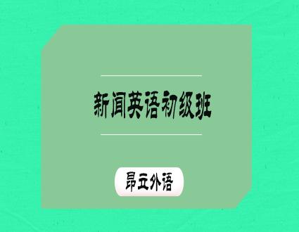 上海昂立外語
